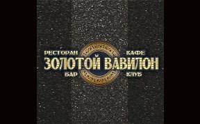 Золотой Вавилон, клуб-ресторан