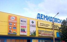 Демидовский, торгово-развлекательный центр