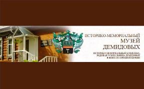 Историко-мемориальный музей Демидовых