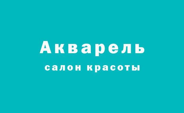 акварель салон красоты ульяновск