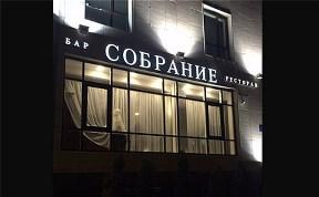 Собрание, бар-ресторан