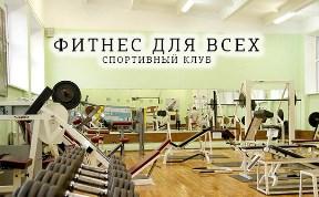 Фитнес для всех, спортивный клуб