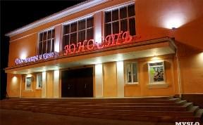 Молодёжный театр (Узловая)