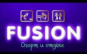 Fusion, развлекательный комплекс