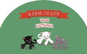 Три котенка, музыкальный беби-театр