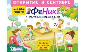ФеНик, детский клуб