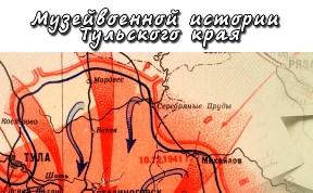 Mузей военной истории Тульского края