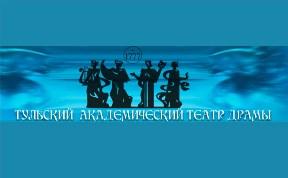 Тульский Государственный академический театр драмы им. М. Горького