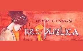 RES PUBLICA, театр-студия