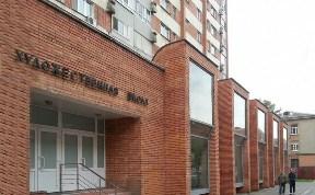 Художественная школа им. Поленова