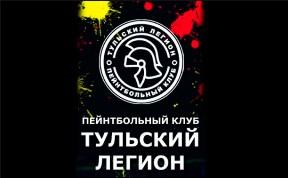 Тульский Легион, пейнтбольный клуб