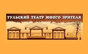 Тульский областной театр юного зрителя