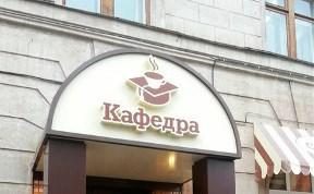 Кафедра, кафе