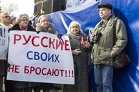 Митинг в Туле в поддержку Крыма, Фото: 14