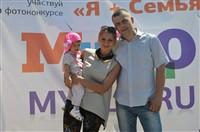 Мама, папа, я - лучшая семья!, Фото: 34