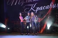 Тульская красавица -2013, Фото: 70