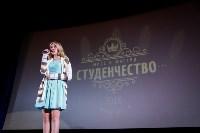 Кастинг на Мисс Студенчество 2016, Фото: 97