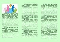 Памятка прокуратуры для многодетных семей, Фото: 2