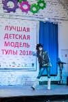 Лучшая модель Тулы - 2018, Фото: 88