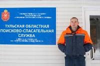 Лучший спасатель Тульской области, Фото: 15