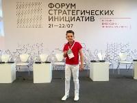 Никита Жоричев на Форуме , Фото: 8
