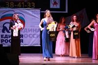 Мисс Тульская область - 2014, Фото: 394