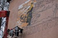 Патриотическое граффити на ул. Немцова, Фото: 3
