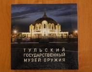 Книга о тульском музее оружия, Фото: 1