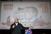 """Презентация сериала """"ЧОП"""", ТНТ, Фото: 9"""