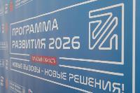 Работа над Программой развития Тульской области до 2026 года начата, Фото: 1