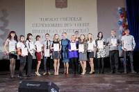 Тульские школьники и студенты получили именные стипендии, Фото: 11