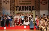 Тулица - 2015, Фото: 9