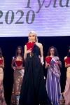 Мисс Тула - 2020, Фото: 236