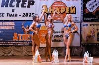 Чемпионат по бодибилдингу и бодифитнесу «Мистер и Мисс Тула - 2015», Фото: 138