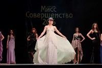 Мисс Совершенство 2016, Фото: 117