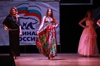 Мисс Тульская область - 2014, Фото: 359
