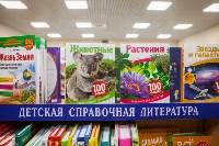 "Акции в магазинах ""Букварь"", Фото: 126"