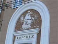 Славный город Воронеж, Фото: 8