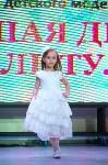 Лучшая детская модель Тулы 2016, Фото: 60
