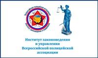 Институт законоведения и управления Всероссийской полицейской ассоциации, Фото: 1