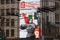 День Победы-2020, Фото: 81