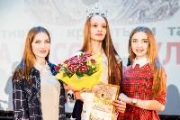 Краса России Тула 2016, Фото: 180