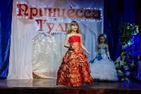 Принцесса Тулы - 2015, Фото: 82