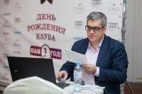 Максим Поташев в Туле, Фото: 89