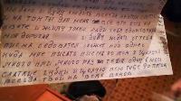 Письма педофила из СИЗО, Фото: 4