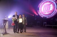 Сотрудников Туламашзавода поздравили с Днем машиностроителя, Фото: 142