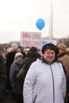 Митинг в честь Дня народного единства, Фото: 70
