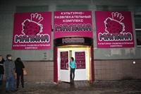 Открытие КРК «Малина», Фото: 2