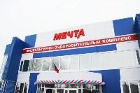 В Новомосковске открылся  новый ФОК , Фото: 15