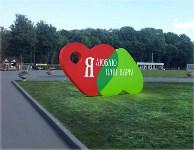 В Центральном парке появятся разноцветные самовары и зеленый лабиринт, Фото: 4